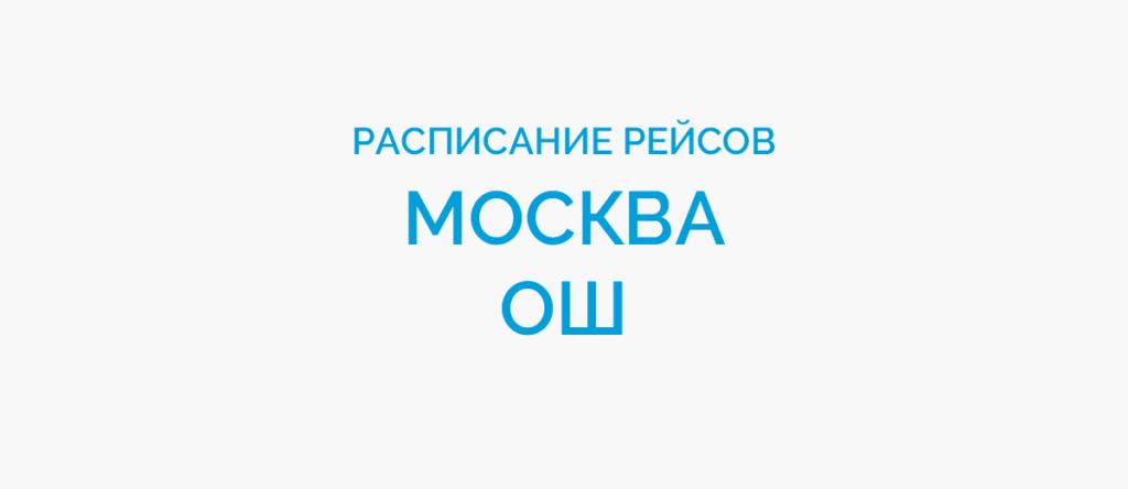 Расписание рейсов самолетов Москва - Ош