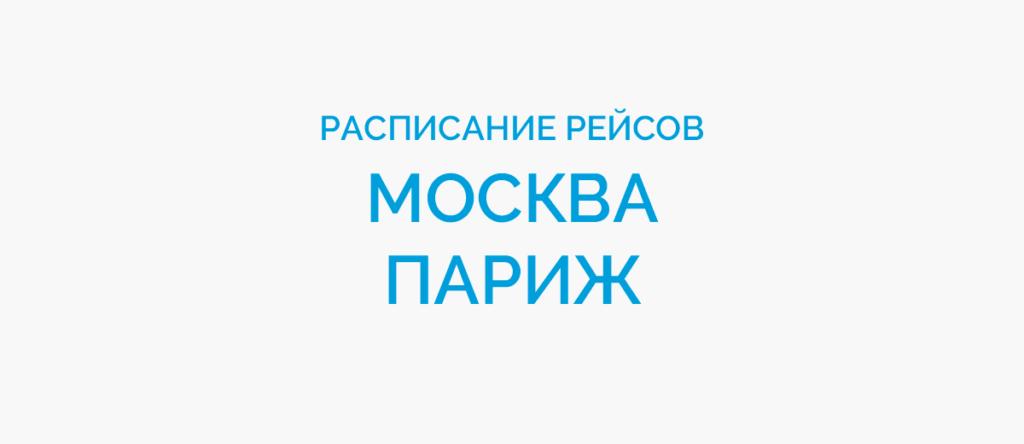 Расписание рейсов самолетов Москва - Париж