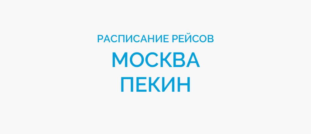 Расписание рейсов самолетов Москва - Пекин