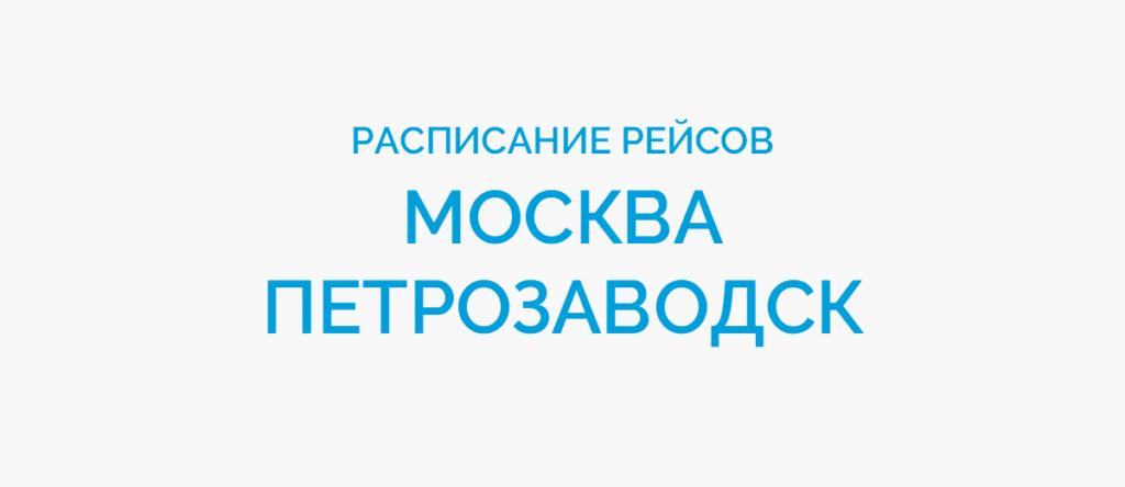 Расписание рейсов самолетов Москва - Петрозаводск