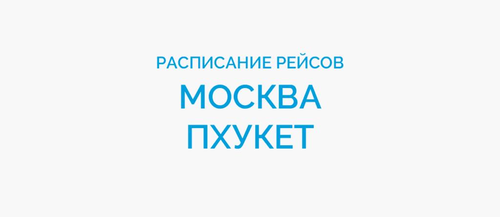 Расписание рейсов самолетов Москва - Пхукет