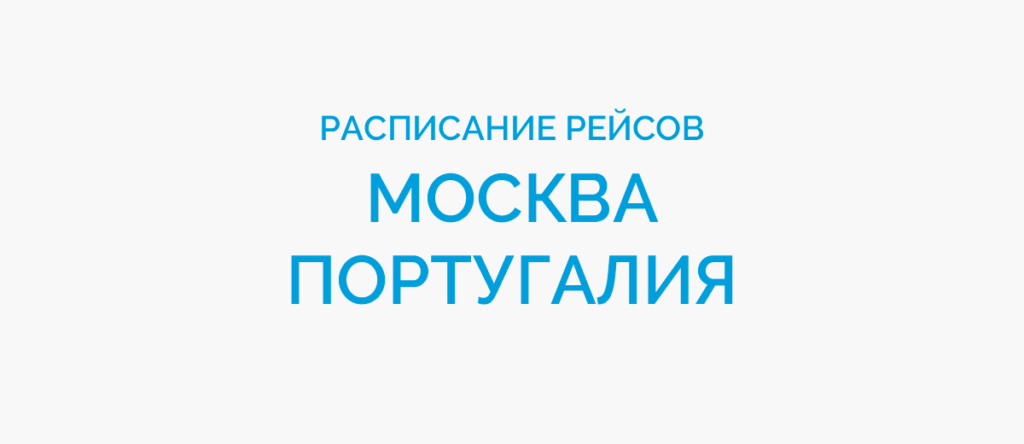 Расписание рейсов самолетов Москва — Португалия