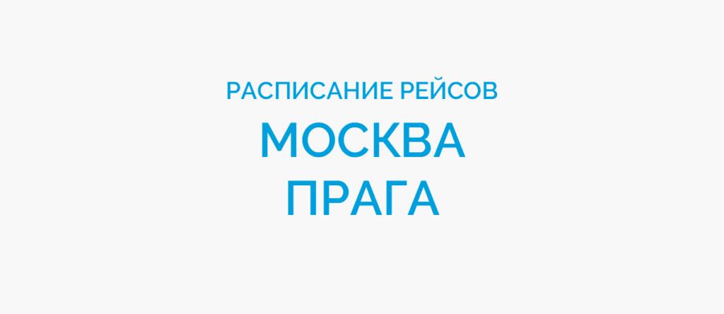 Расписание рейсов самолетов Москва - Прага