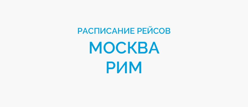 Расписание рейсов самолетов Москва - Рим