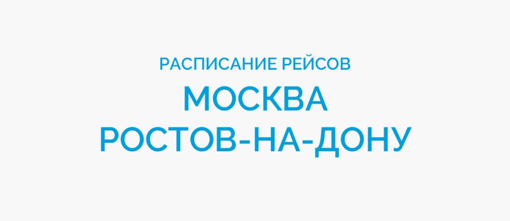 Расписание рейсов самолетов Москва - Ростов-на-Дону