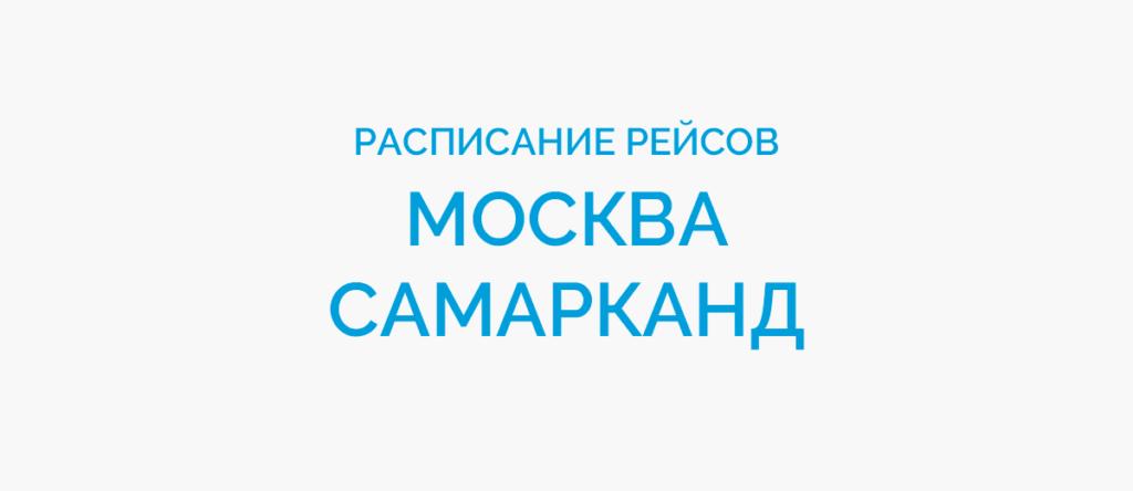 Расписание рейсов самолетов Москва - Самарканд
