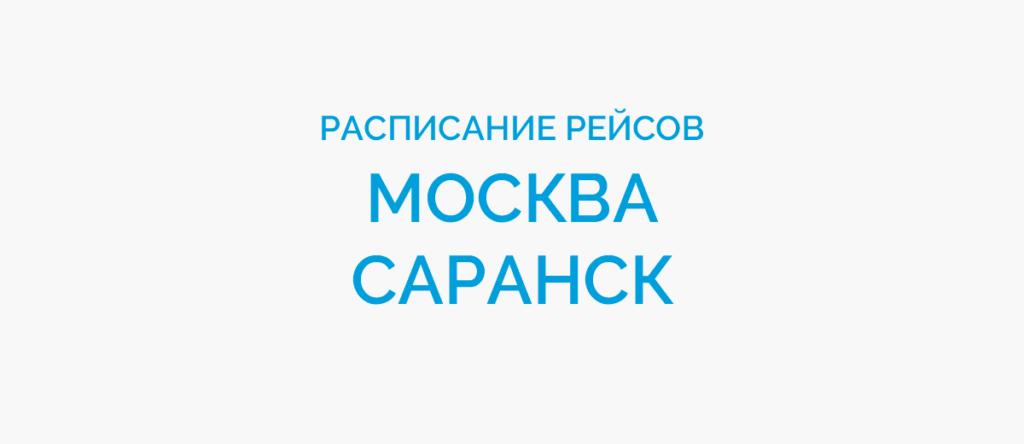 Расписание рейсов самолетов Москва - Саранск