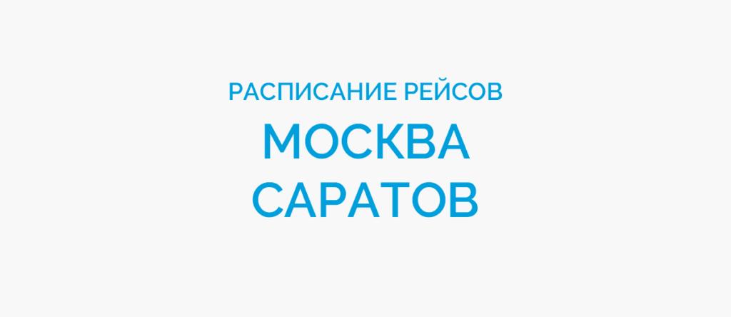 Расписание рейсов самолетов Москва - Саратов
