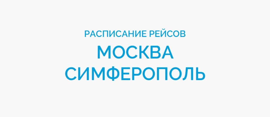 Расписание рейсов самолетов Москва - Симферополь