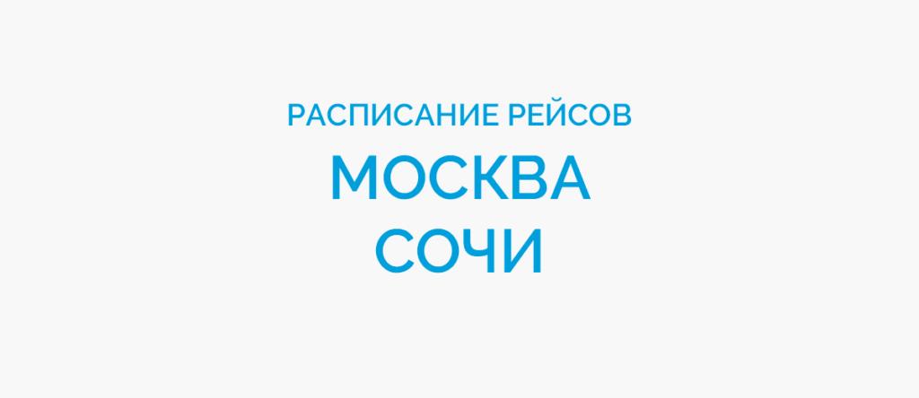 Расписание рейсов самолетов Москва - Сочи