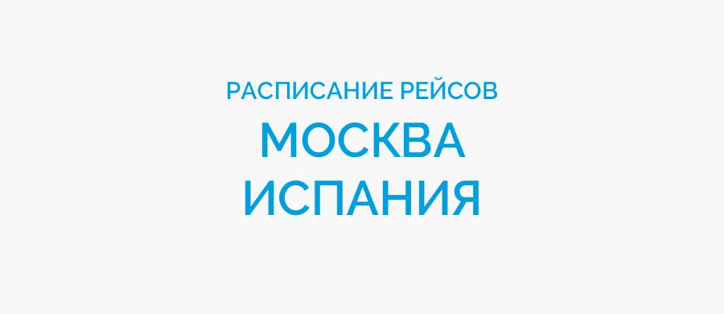 Расписание рейсов самолетов Москва - Испания