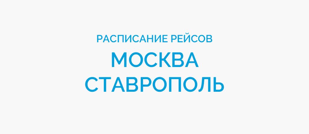 Расписание рейсов самолетов Москва - Ставрополь