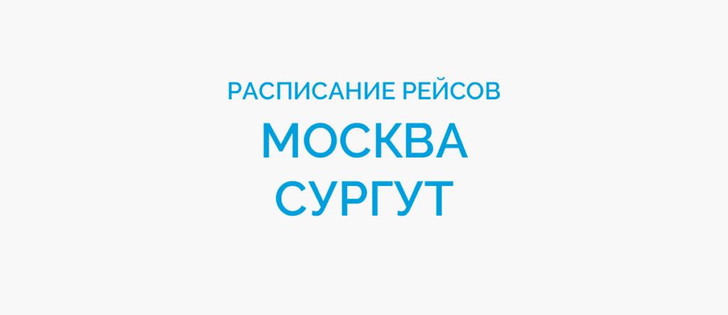 Расписание рейсов самолетов Москва - Сургут