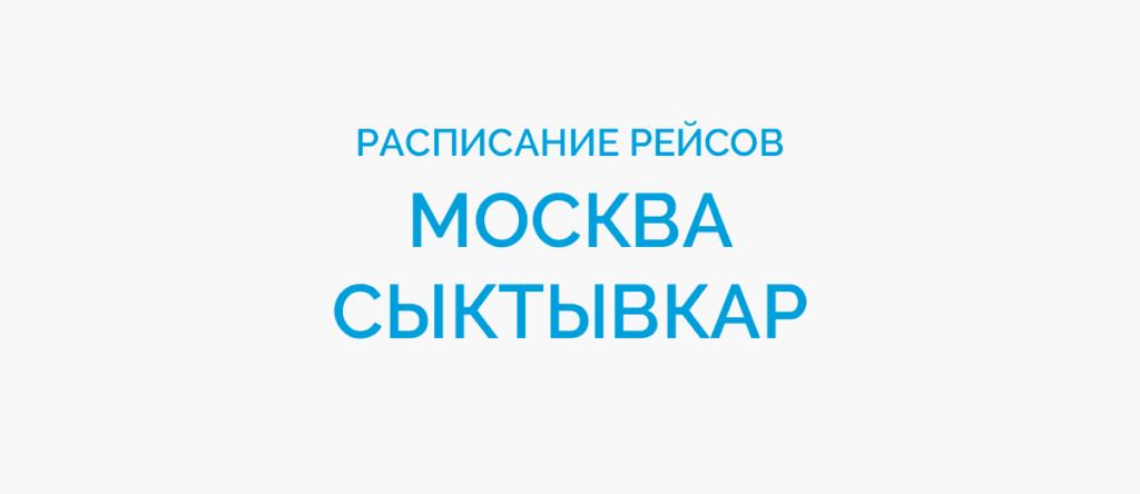 Расписание рейсов самолетов Москва - Сыктывкар