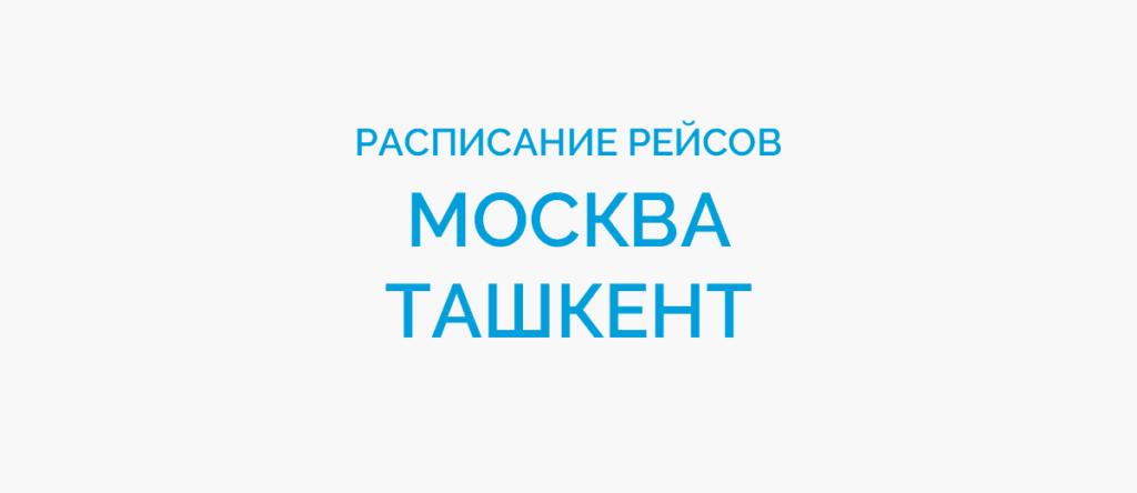 Расписание рейсов самолетов Москва - Ташкент