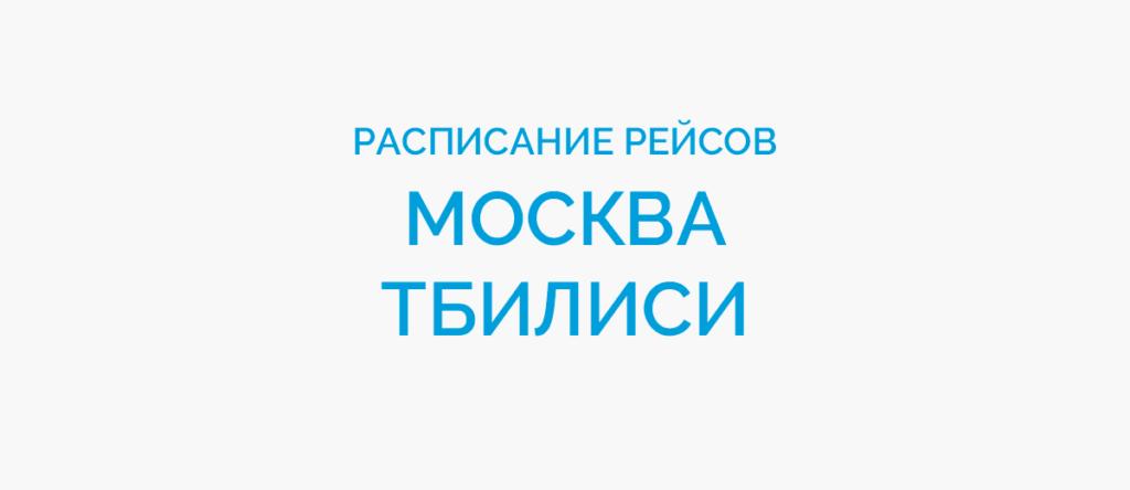 Расписание рейсов самолетов Москва - Тбилиси