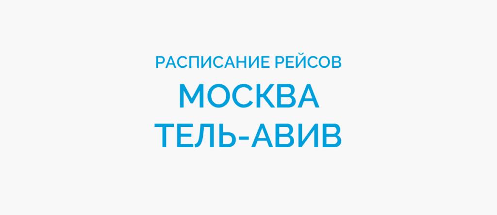 Расписание рейсов самолетов Москва - Тель-Авив