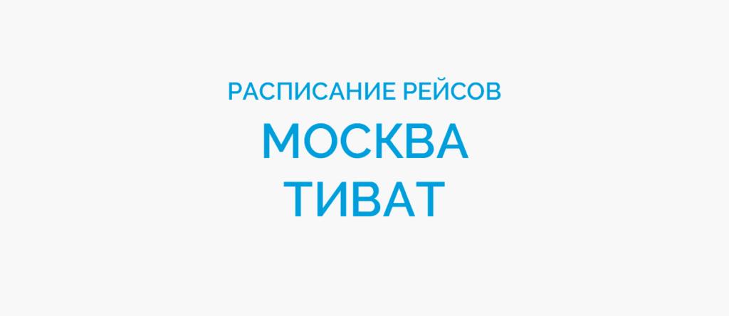 Расписание рейсов самолетов Москва - Тиват