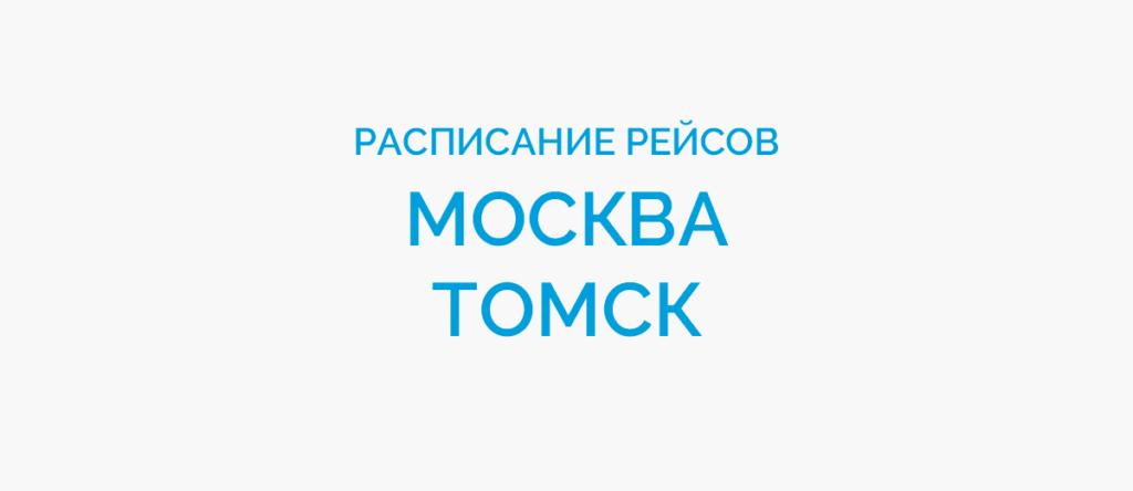 Расписание рейсов самолетов Москва - Томск