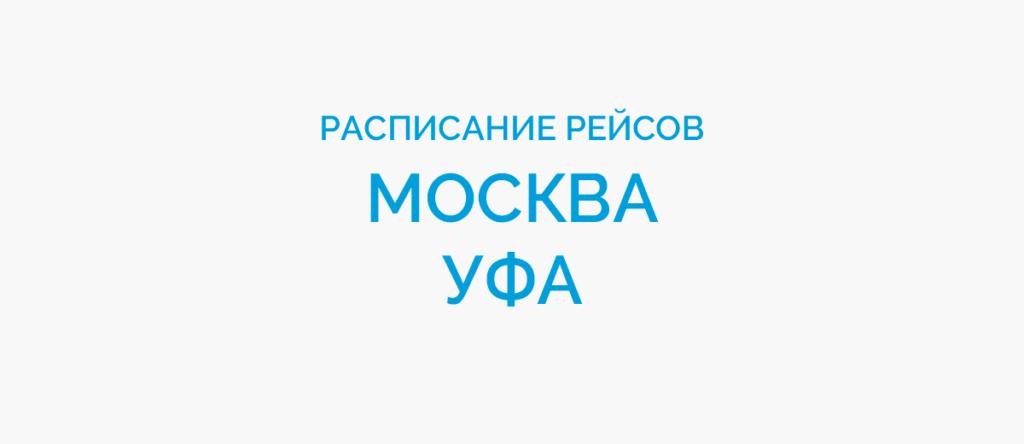Расписание рейсов самолетов Москва - Уфа