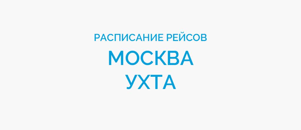 Расписание рейсов самолетов Москва - Ухта