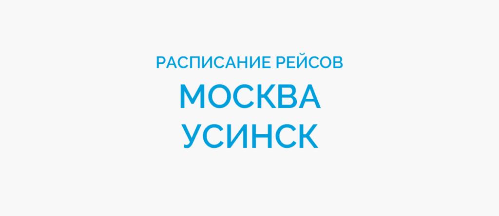 Расписание рейсов самолетов Москва - Усинск