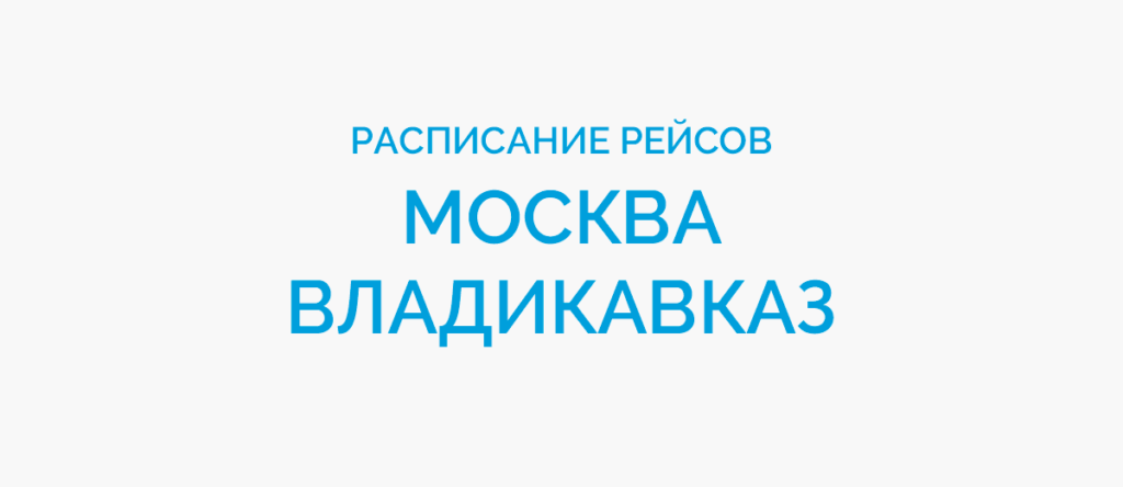 Расписание рейсов самолетов Москва - Владикавказ