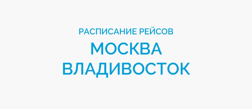 Расписание рейсов самолетов Москва - Владивосток