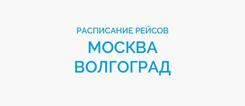 Расписание рейсов самолетов Москва - Волгоград