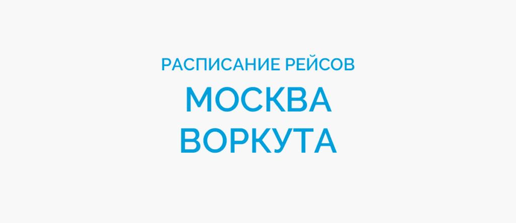 Расписание рейсов самолетов Москва - Воркута