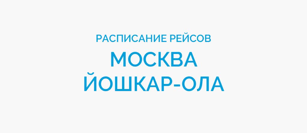 Расписание рейсов самолетов Москва - Йошкар-Ола